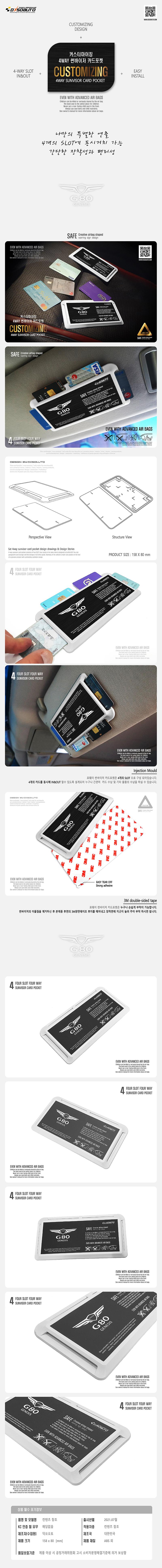[DXSOAUTO] 커스터마이징 4WAY 썬바이저 카드포켓 (1EA / 1SET) 제네시스 G80 화이트