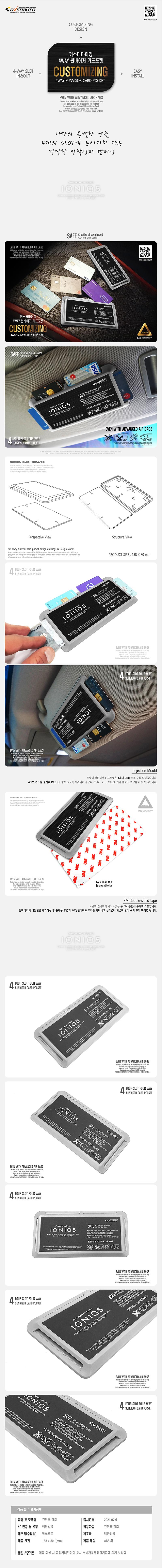 [DXSOAUTO] 커스터마이징 4WAY 썬바이저 카드포켓 (1EA / 1SET) 아이오닉5 실버