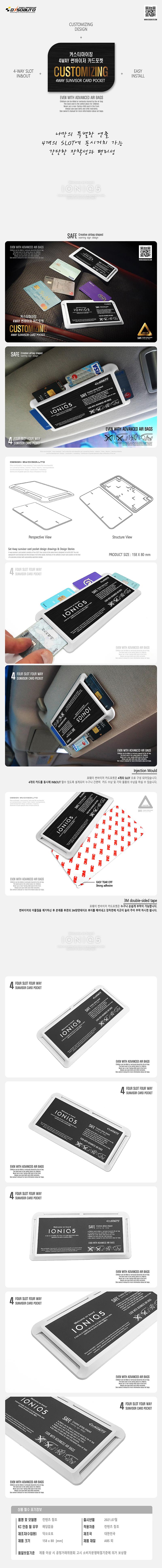 [DXSOAUTO] 커스터마이징 4WAY 썬바이저 카드포켓 (1EA / 1SET) 아이오닉5 화이트