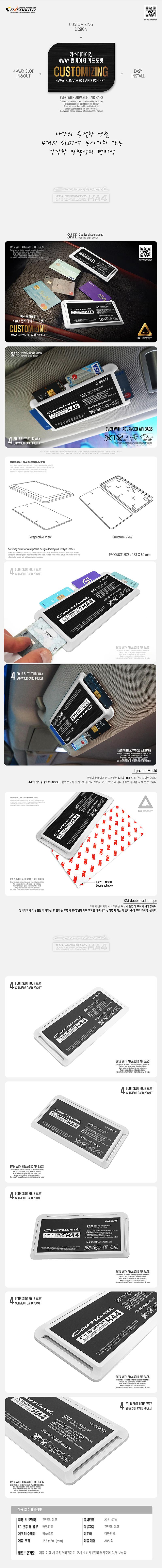 [DXSOAUTO] 커스터마이징 4WAY 썬바이저 카드포켓 (1EA / 1SET) 카니발KA4 화이트