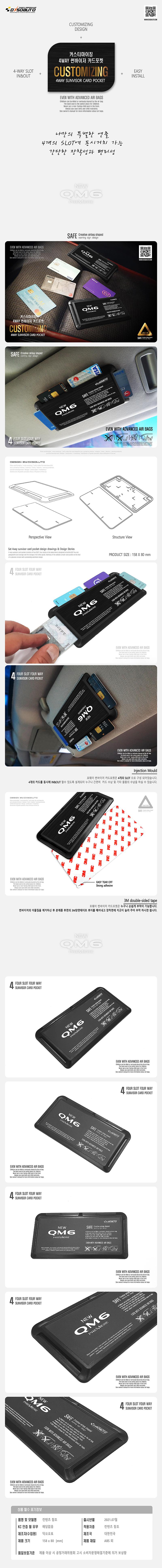 [DXSOAUTO] 커스터마이징 4WAY 썬바이저 카드포켓 (1EA / 1SET) 뉴 QM6 블랙