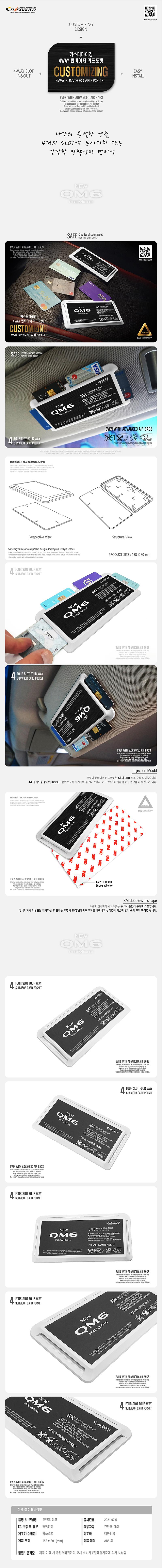 [DXSOAUTO] 커스터마이징 4WAY 썬바이저 카드포켓 (1EA / 1SET) 뉴 QM6 화이트