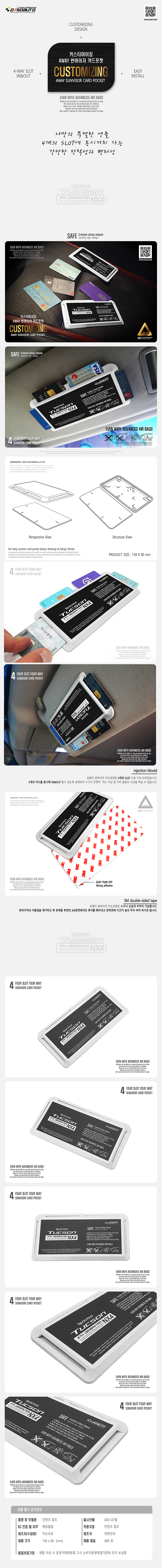 [DXSOAUTO] 커스터마이징 4WAY 썬바이저 카드포켓 (1EA / 1SET) 디 올 뉴 투싼 NX4 화이트