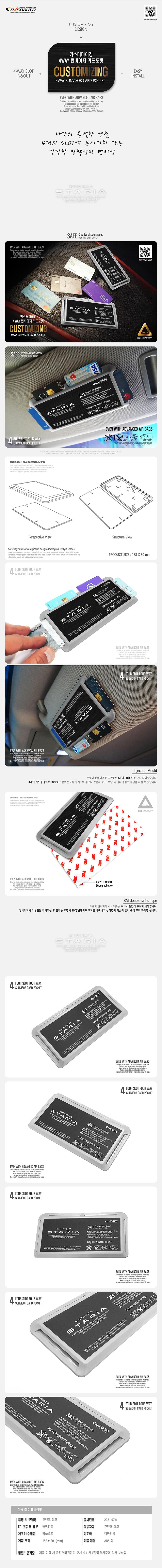 [DXSOAUTO] 커스터마이징 4WAY 썬바이저 카드포켓 (1EA / 1SET) 스타리아 실버