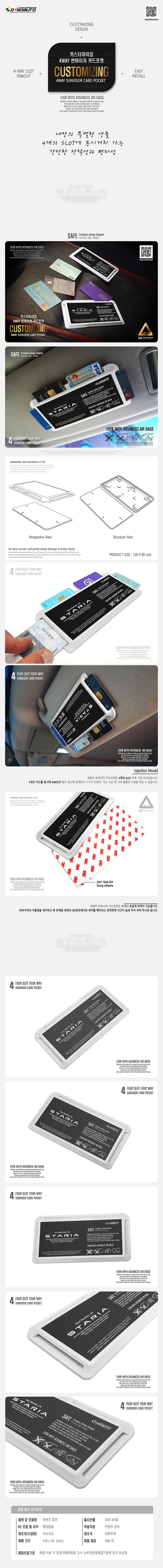 [DXSOAUTO] 커스터마이징 4WAY 썬바이저 카드포켓 (1EA / 1SET) 스타리아 화이트
