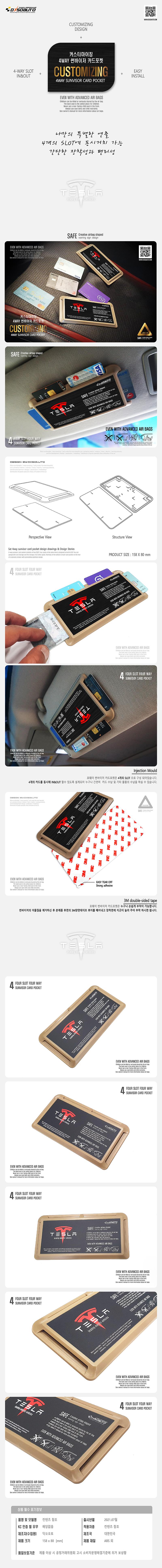 [DXSOAUTO] 커스터마이징 4WAY 썬바이저 카드포켓 (1EA / 1SET) 테슬라 베이지