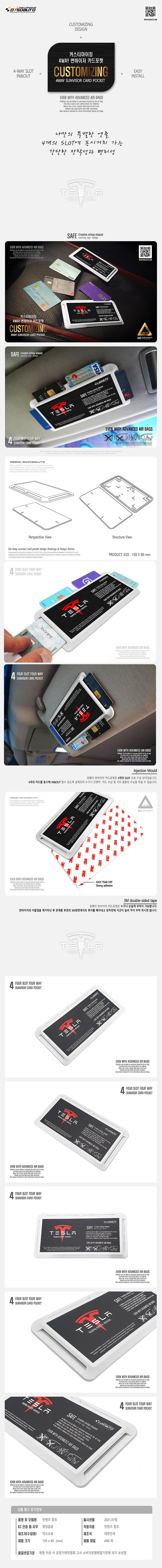 [DXSOAUTO] 커스터마이징 4WAY 썬바이저 카드포켓 (1EA / 1SET) 테슬라 화이트