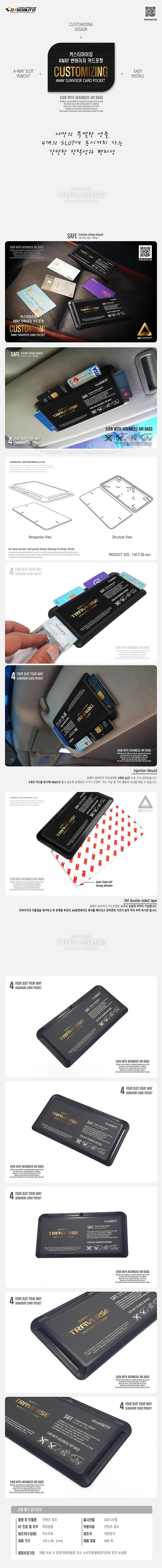 [DXSOAUTO] 커스터마이징 4WAY 썬바이저 카드포켓 (1EA / 1SET) 트래버스 블랙