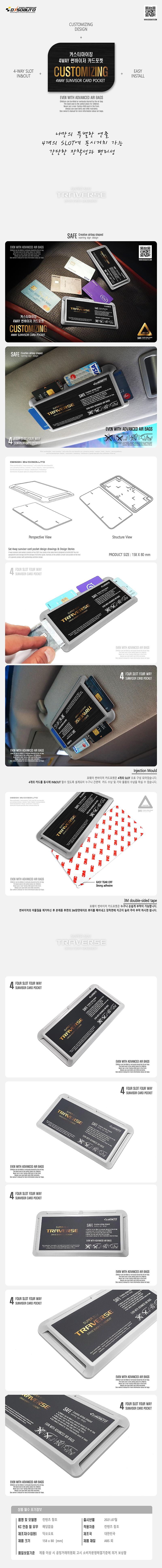 [DXSOAUTO] 커스터마이징 4WAY 썬바이저 카드포켓 (1EA / 1SET) 트래버스 실버